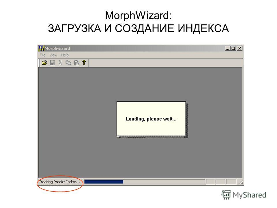 MorphWizard: ЗАГРУЗКА И СОЗДАНИЕ ИНДЕКСА