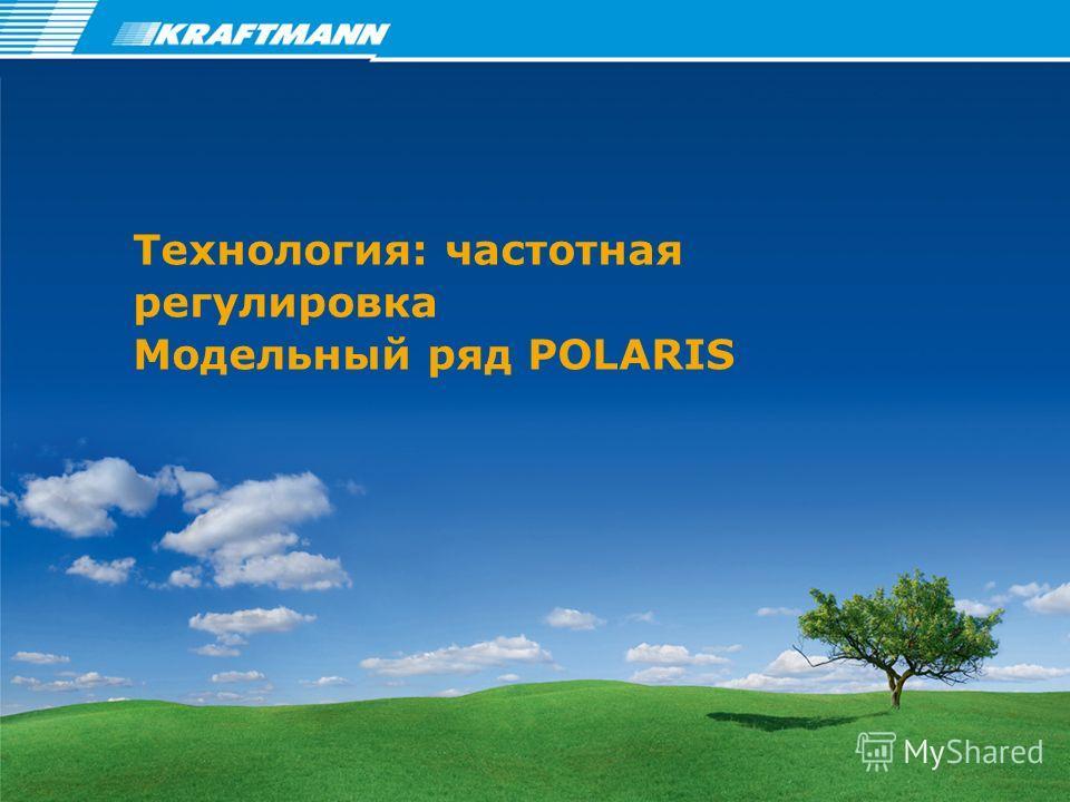 Технология: частотная регулировка Модельный ряд POLARIS