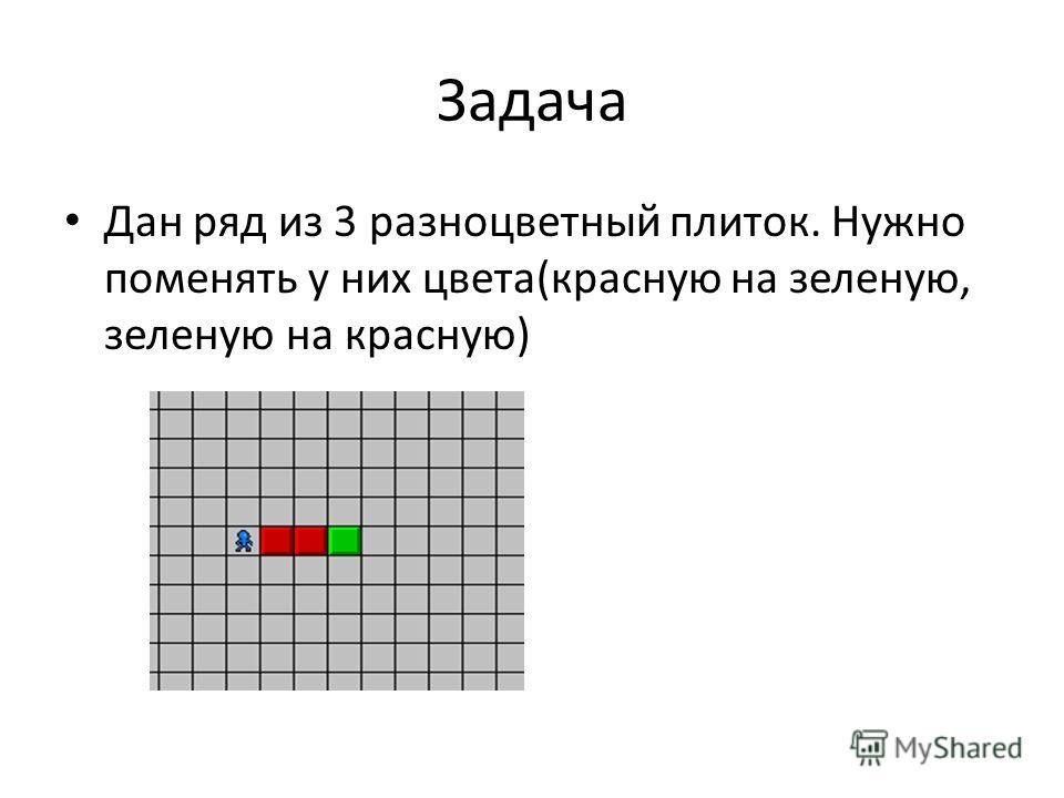 Задача Дан ряд из 3 разноцветный плиток. Нужно поменять у них цвета(красную на зеленую, зеленую на красную)