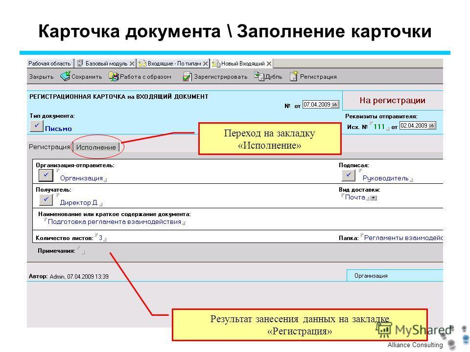 Alliance Consulting Результат занесения данных на закладке «Регистрация» Карточка документа \ Заполнение карточки Переход на закладку «Исполнение»