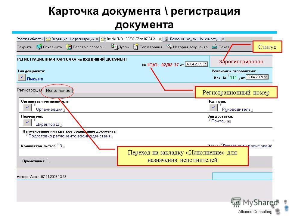 Alliance Consulting Карточка документа \ регистрация документа Статус Регистрационный номер Переход на закладку «Исполнение» для назначения исполнителей