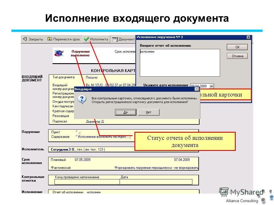 Alliance Consulting Исполнение входящего документа Статус отчета об исполнении документа Исполнение контрольной карточки