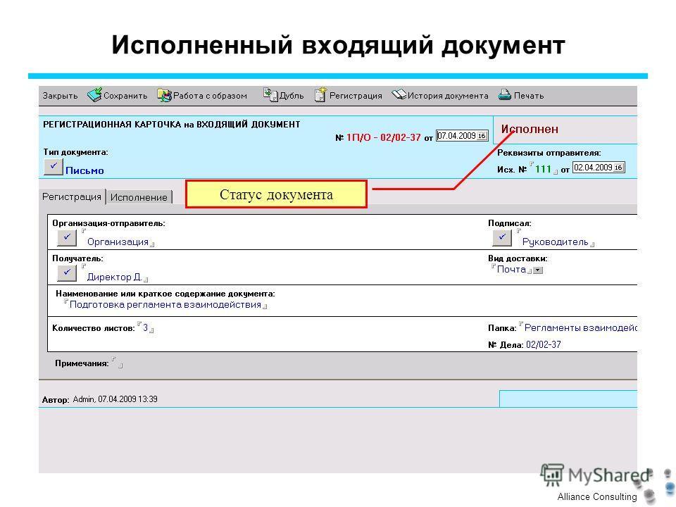 Alliance Consulting Исполненный входящий документ Данные по исполнению документа Статус документа
