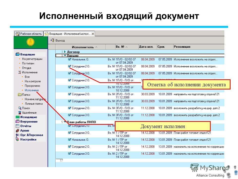 Alliance Consulting Исполненный входящий документ Отметка об исполнении документа Документ исполнен