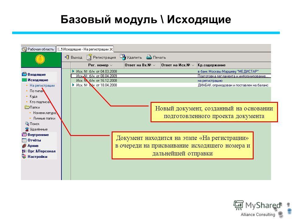 Alliance Consulting Базовый модуль \ Исходящие Новый документ, созданный на основании подготовленного проекта документа Документ находится на этапе «На регистрации» в очереди на присваивание исходящего номера и дальнейшей отправки