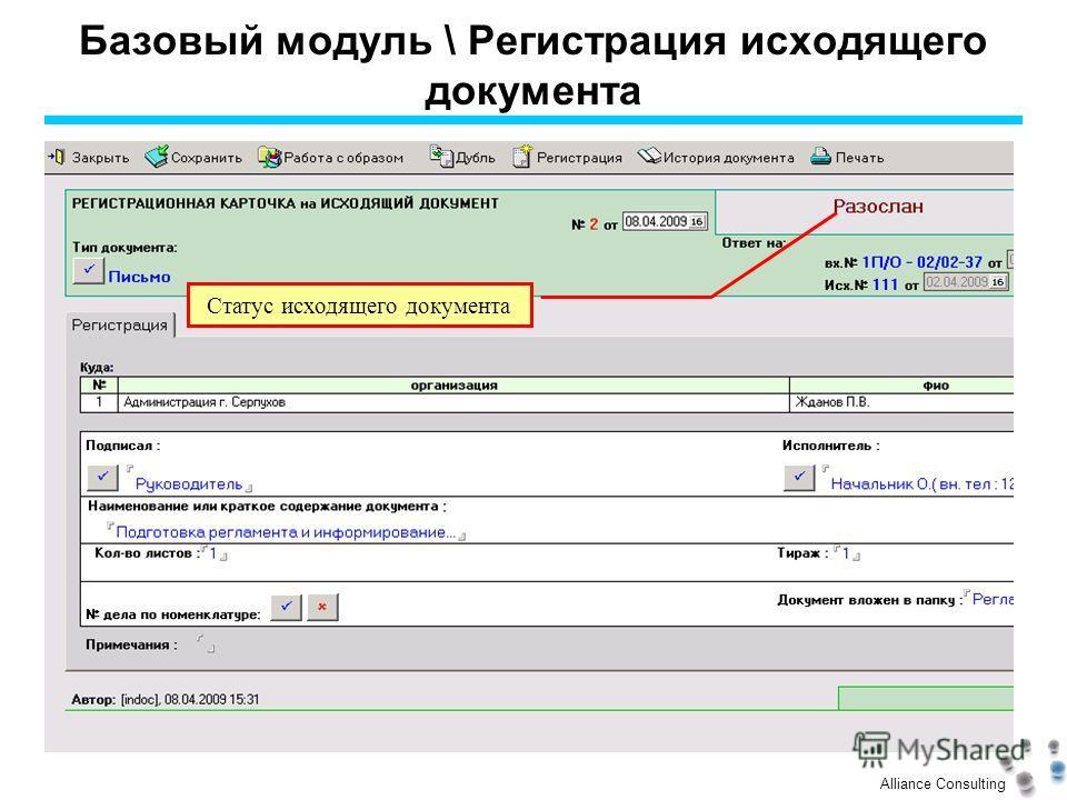 Alliance Consulting Базовый модуль \ Регистрация исходящего документа Статус исходящего документа Список рассылки исходящего документа Связь с другими документами Рассылка документа Статус исходящего документа