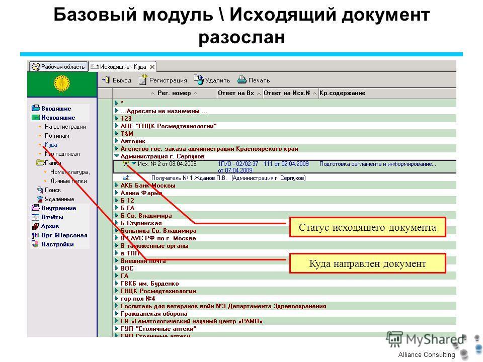 Alliance Consulting Базовый модуль \ Исходящий документ разослан Статус исходящего документа Куда направлен документ