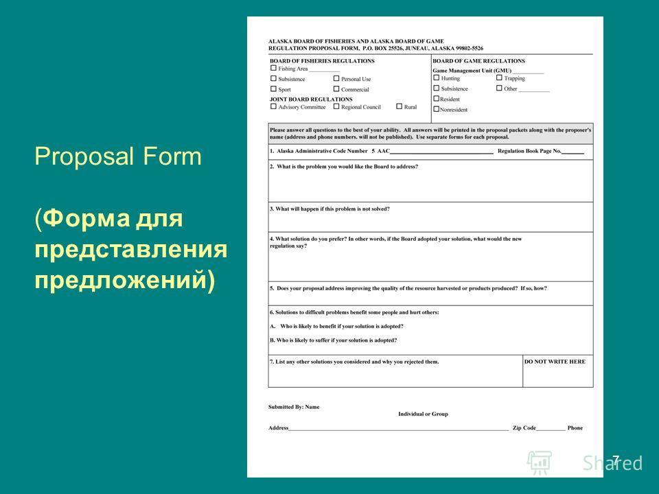 7 Proposal Form (Форма для представления предложений)
