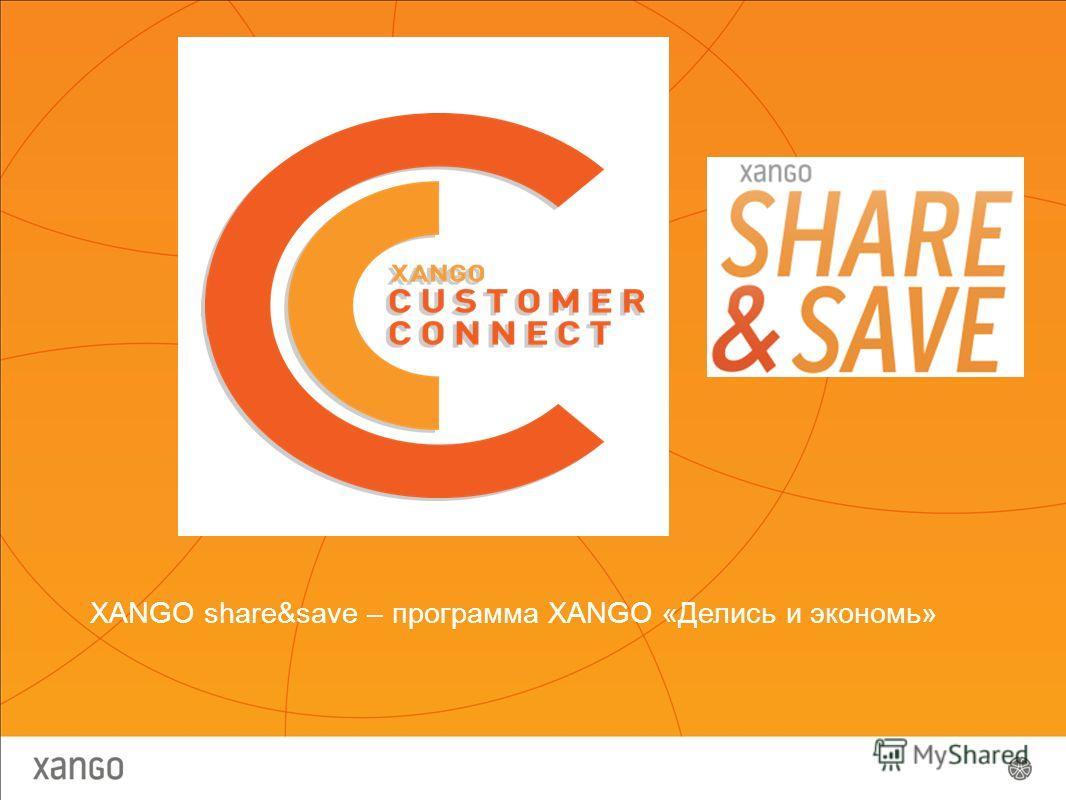 XANGO share&save – программа XANGO «Делись и экономь»