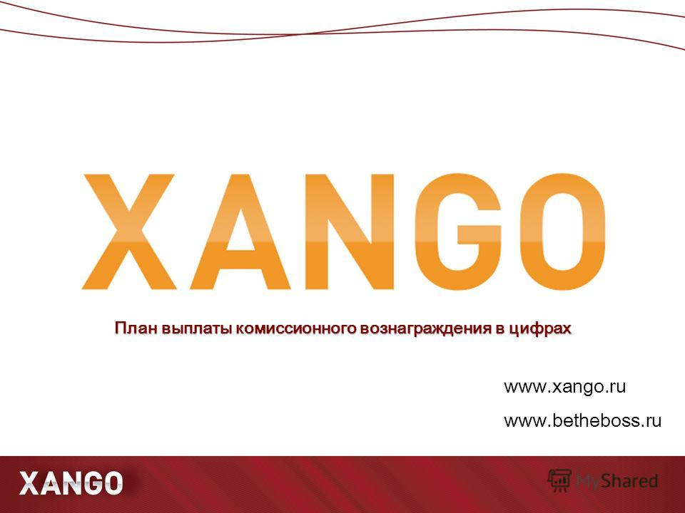 План выплаты комиссионного вознаграждения в цифрах www.xango.ru www.betheboss.ru