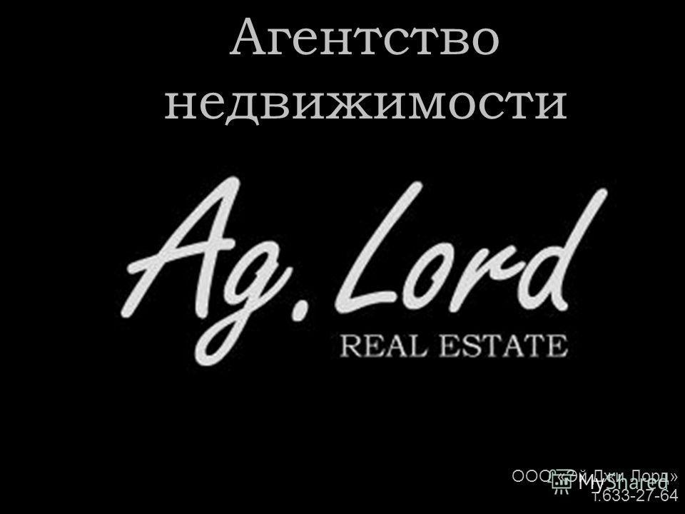 Агентство недвижимости ООО «Эй Джи Лорд» т.633-27-64