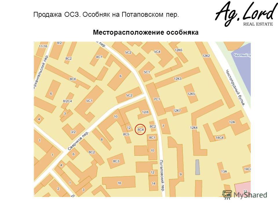 Месторасположение особняка Продажа ОСЗ. Особняк на Потаповском пер.