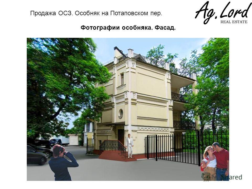 Фотографии особняка. Фасад. Продажа ОСЗ. Особняк на Потаповском пер.