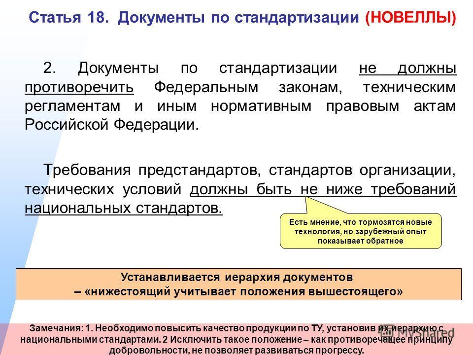 Статья 18. Документы по стандартизации (НОВЕЛЛЫ) 2. Документы по стандартизации не должны противоречить Федеральным законам, техническим регламентам и иным нормативным правовым актам Российской Федерации. Требования предстандартов, стандартов организ