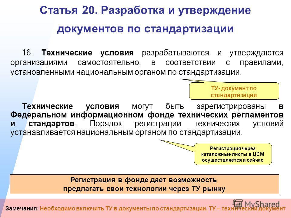 Статья 20. Разработка и утверждение документов по стандартизации 16. Технические условия разрабатываются и утверждаются организациями самостоятельно, в соответствии с правилами, установленными национальным органом по стандартизации. Технические услов