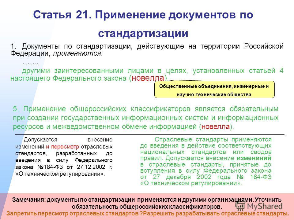 Статья 21. Применение документов по стандартизации 1.Документы по стандартизации, действующие на территории Российской Федерации, применяются: ……. другими заинтересованными лицами в целях, установленных статьей 4 настоящего Федерального закона (новел
