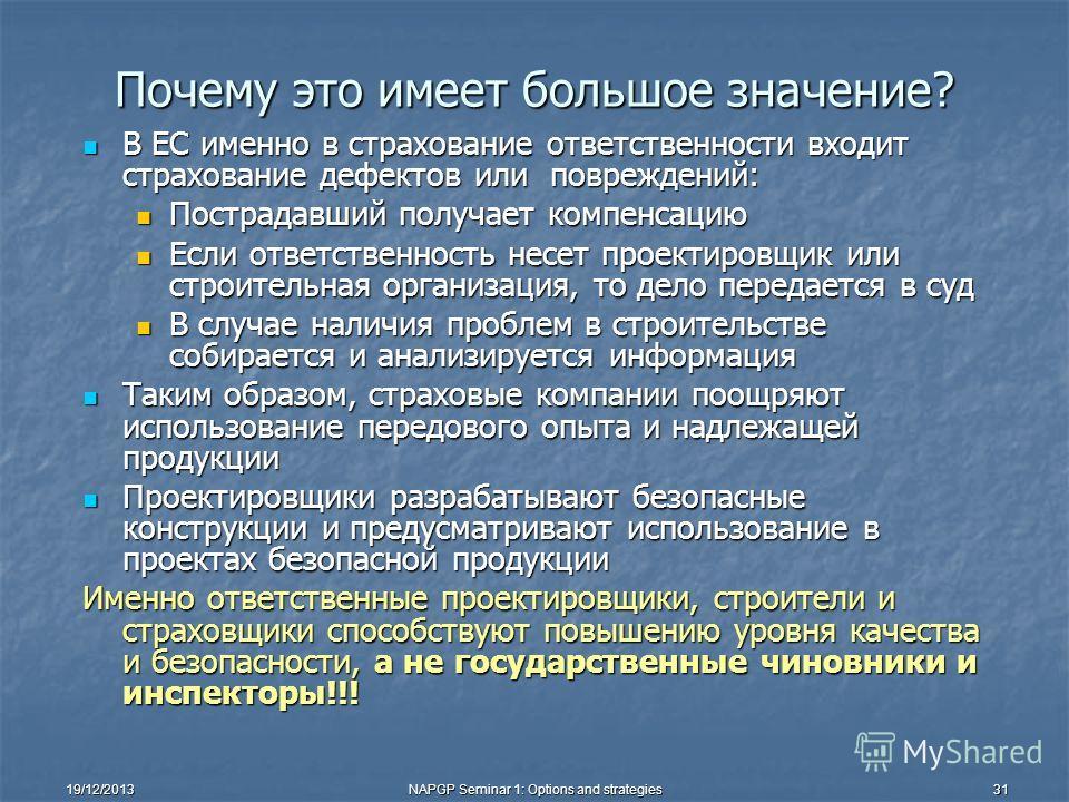 19/12/2013NAPGP Seminar 1: Options and strategies31 Почему это имеет большое значение? В ЕС именно в страхование ответственности входит страхование дефектов или повреждений: В ЕС именно в страхование ответственности входит страхование дефектов или по