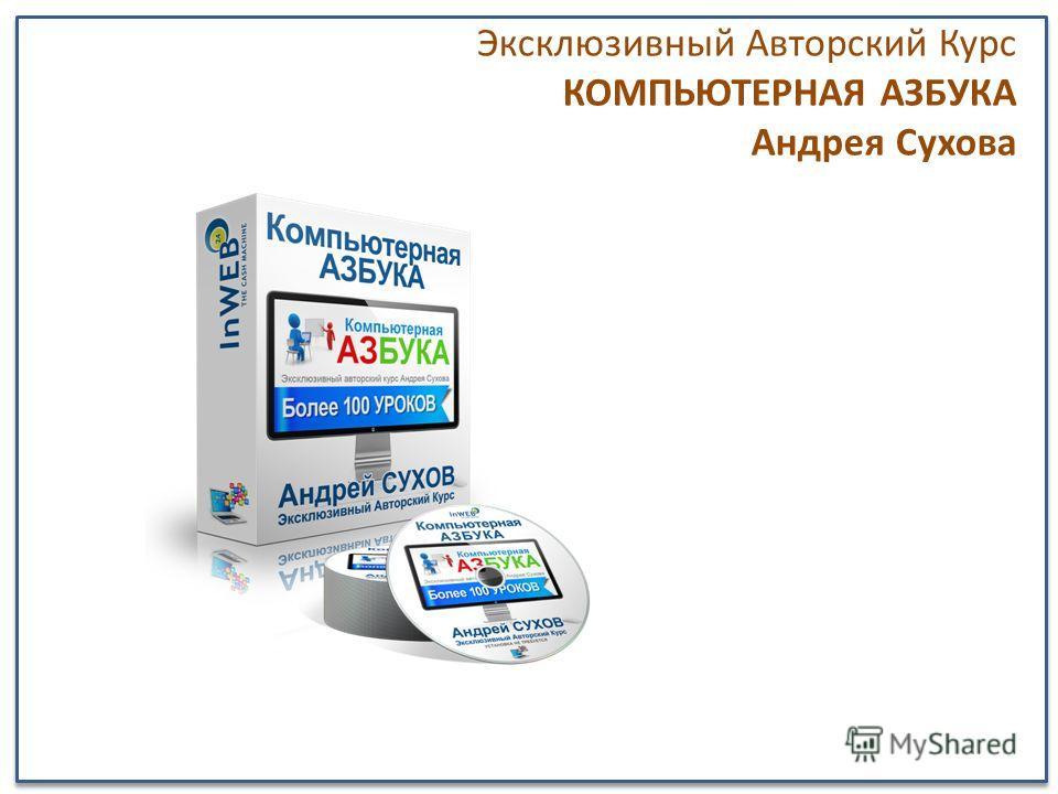 Эксклюзивный Авторский Курс КОМПЬЮТЕРНАЯ АЗБУКА Андрея Сухова