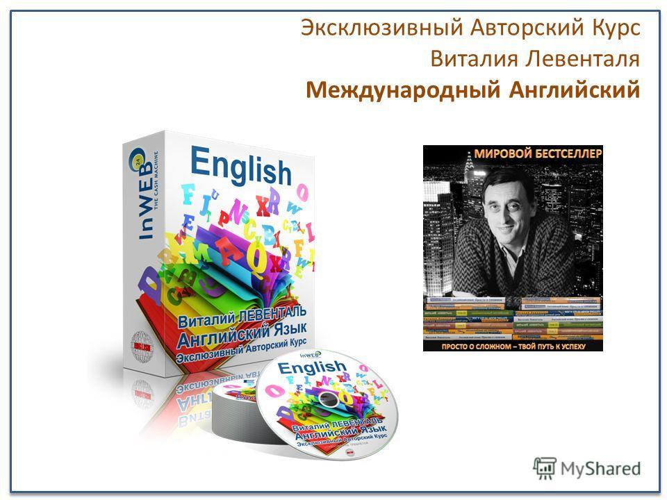 Эксклюзивный Авторский Курс Виталия Левенталя Международный Английский