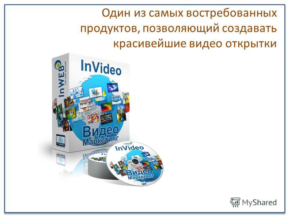 Один из самых востребованных продуктов, позволяющий создавать красивейшие видео открытки