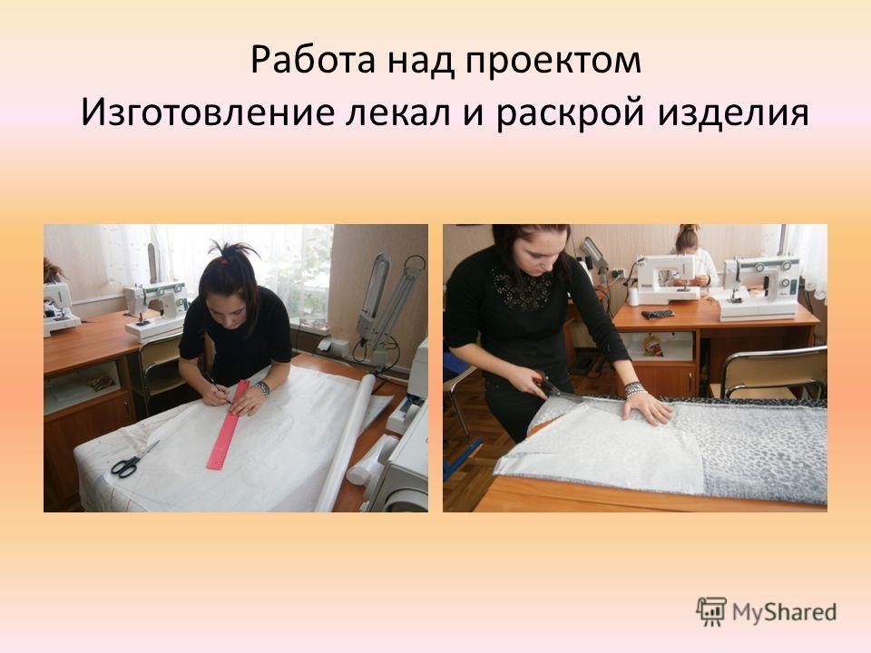 Работа над проектом Изготовление лекал и раскрой изделия