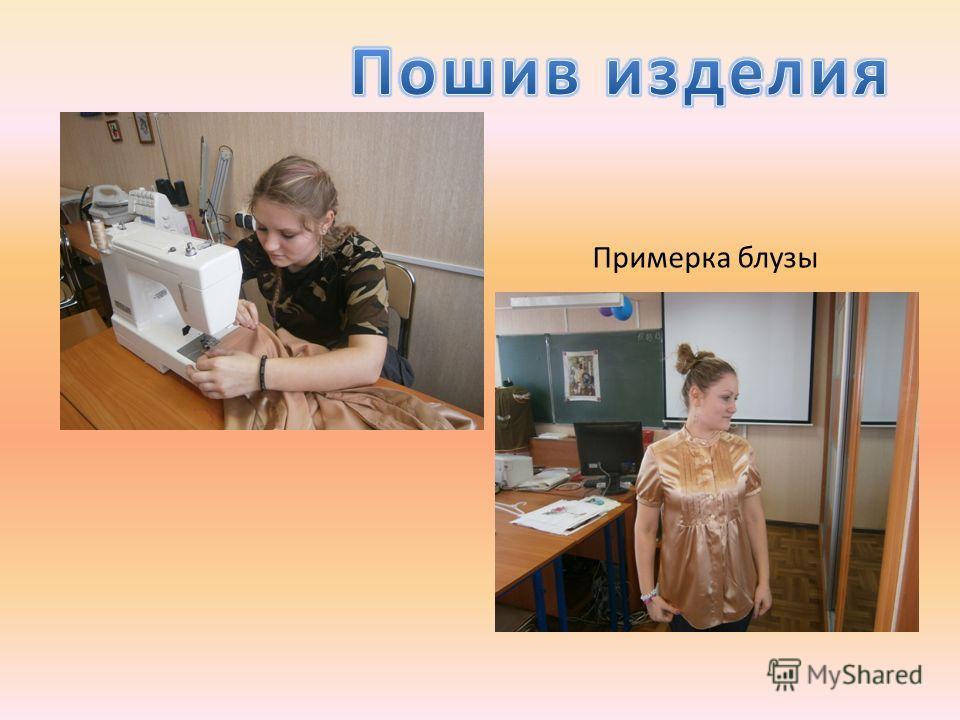 Примерка блузы