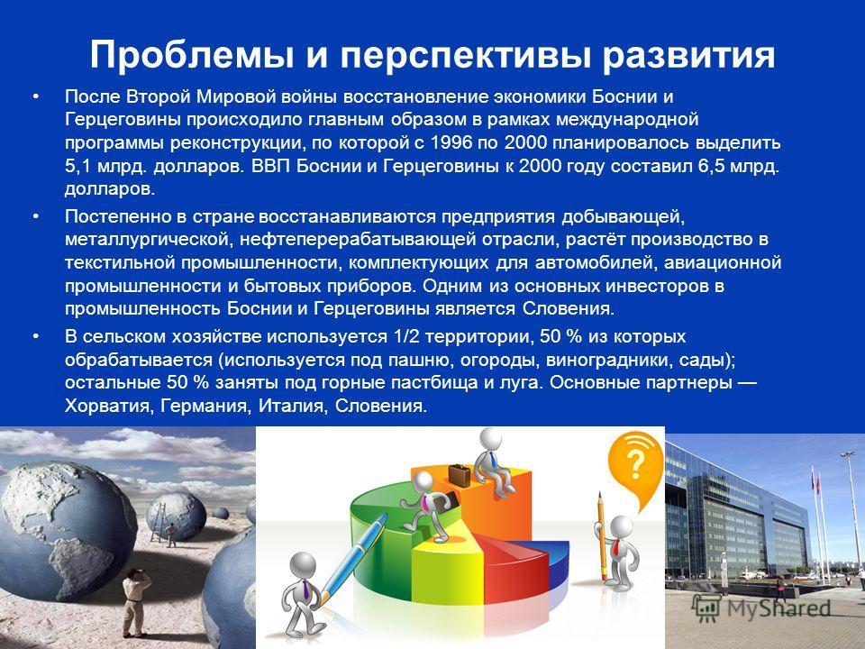 Free Powerpoint Templates Page 12 Проблемы и перспективы развития После Второй Мировой войны восстановление экономики Боснии и Герцеговины происходило главным образом в рамках международной программы реконструкции, по которой с 1996 по 2000 планирова