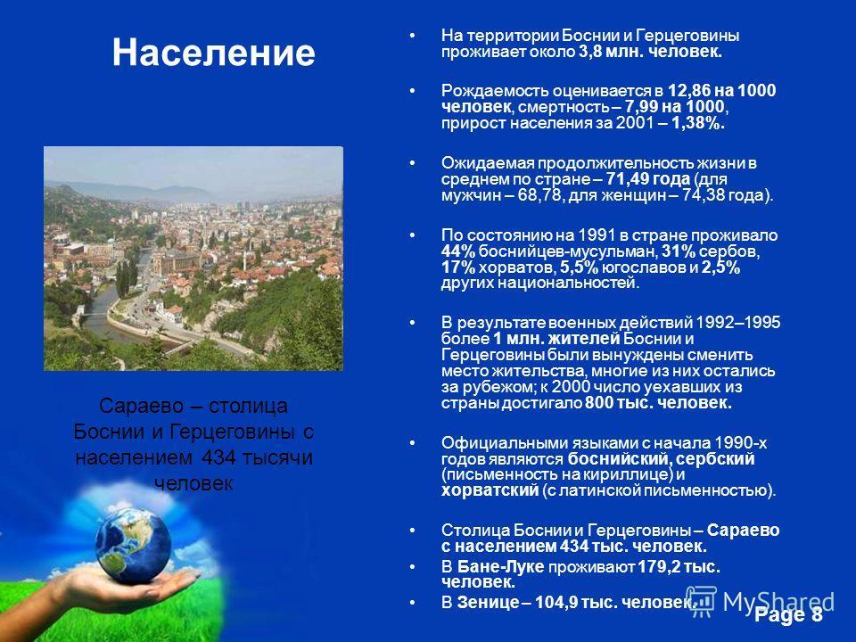 Free Powerpoint Templates Page 8 Население На территории Боснии и Герцеговины проживает около 3,8 млн. человек. Рождаемость оценивается в 12,86 на 1000 человек, смертность – 7,99 на 1000, прирост населения за 2001 – 1,38%. Ожидаемая продолжительность