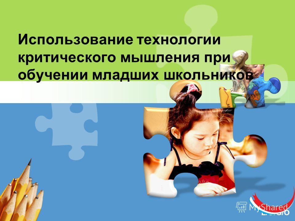 L/O/G/O Использование технологии критического мышления при обучении младших школьников