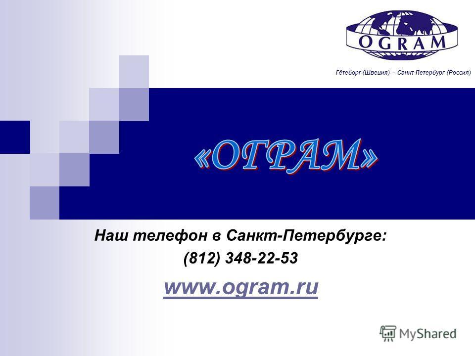 Наш телефон в Санкт-Петербурге: (812) 348-22-53 www.ogram.ru Гётеборг (Швеция) – Санкт-Петербург (Россия)
