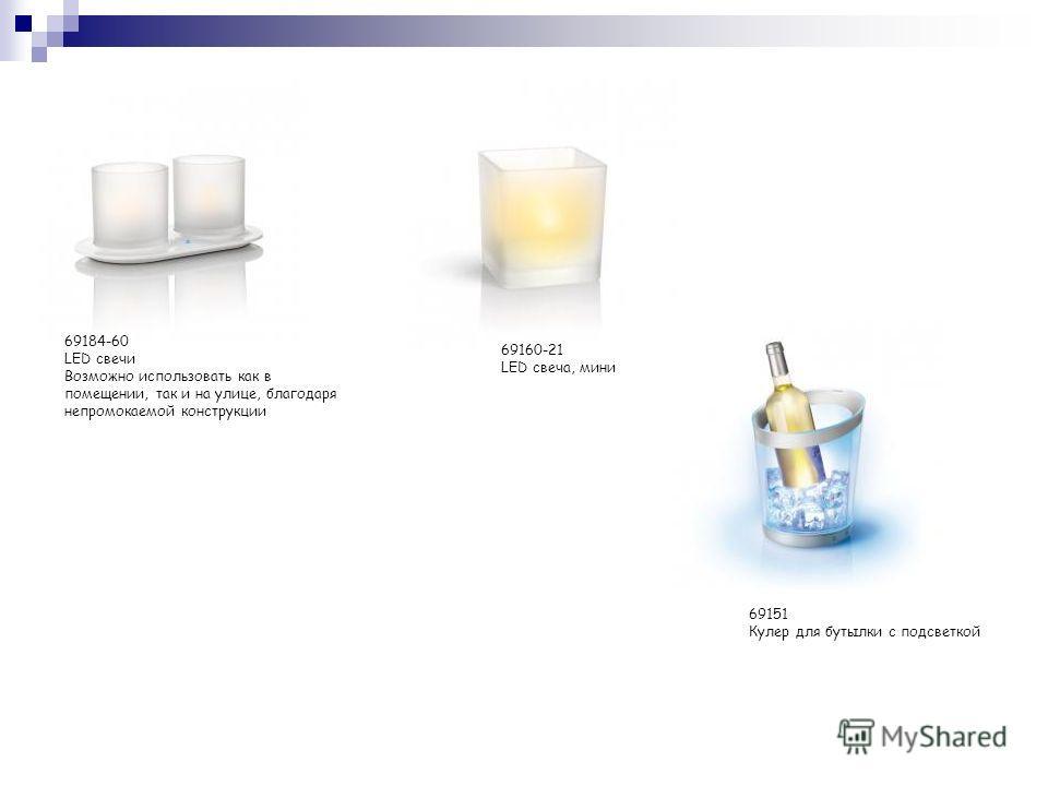 69184-60 LED свечи Возможно использовать как в помещении, так и на улице, благодаря непромокаемой конструкции 69160-21 LED свеча, мини 69151 Кулер для бутылки с подсветкой