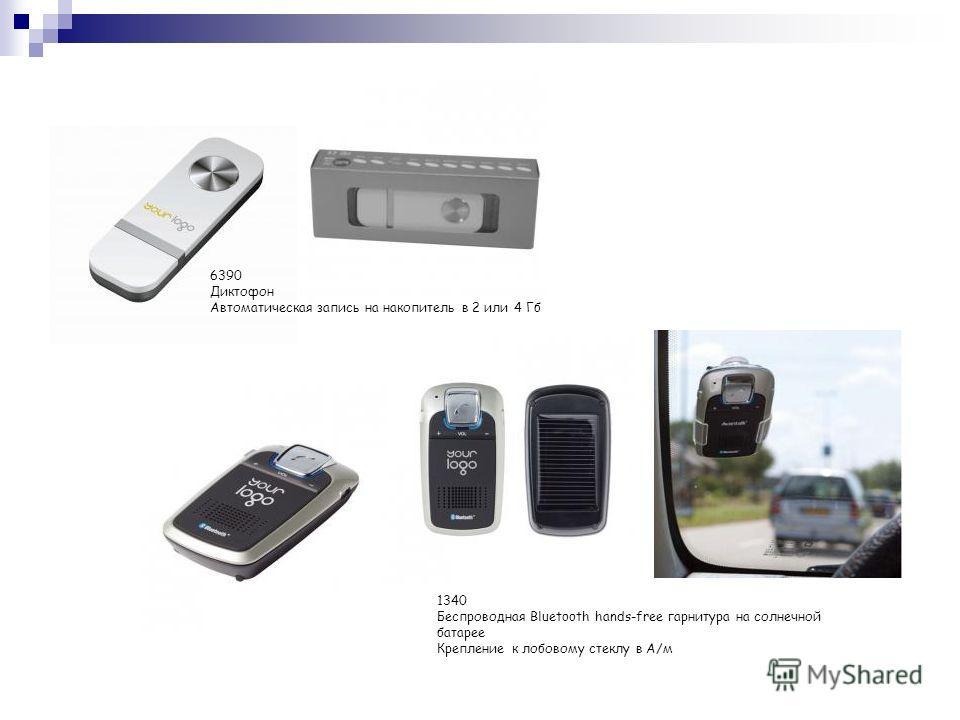 6390 Диктофон Автоматическая запись на накопитель в 2 или 4 Гб 1340 Беспроводная Bluetooth hands-free гарнитура на солнечной батарее Крепление к лобовому стеклу в А/м