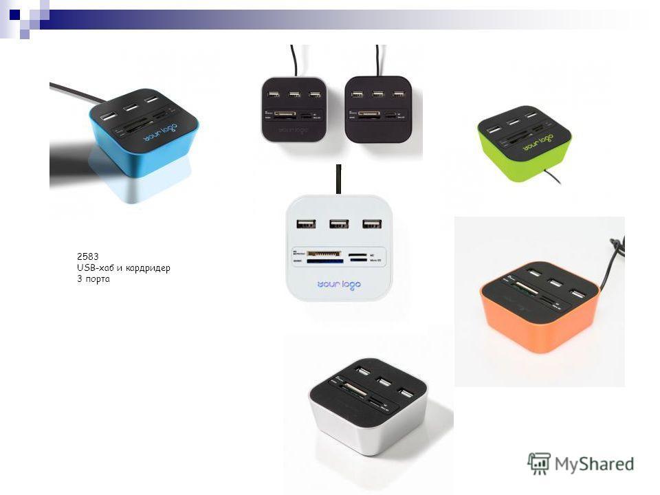 2583 USB-хаб и кардридер 3 порта