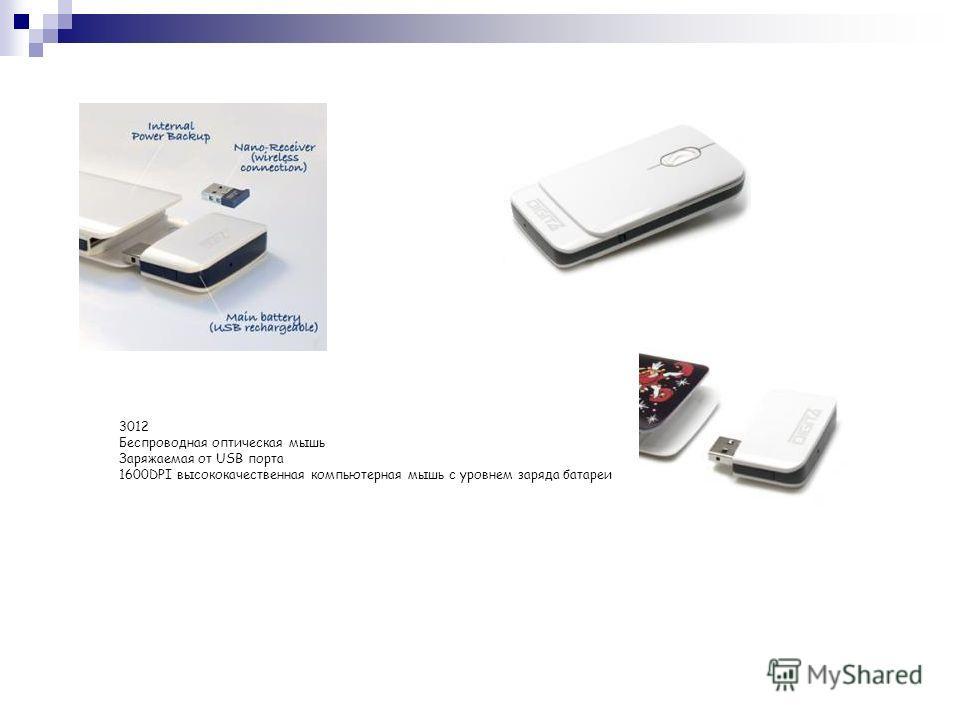 3012 Беспроводная оптическая мышь Заряжаемая от USB порта 1600DPI высококачественная компьютерная мышь с уровнем заряда батареи