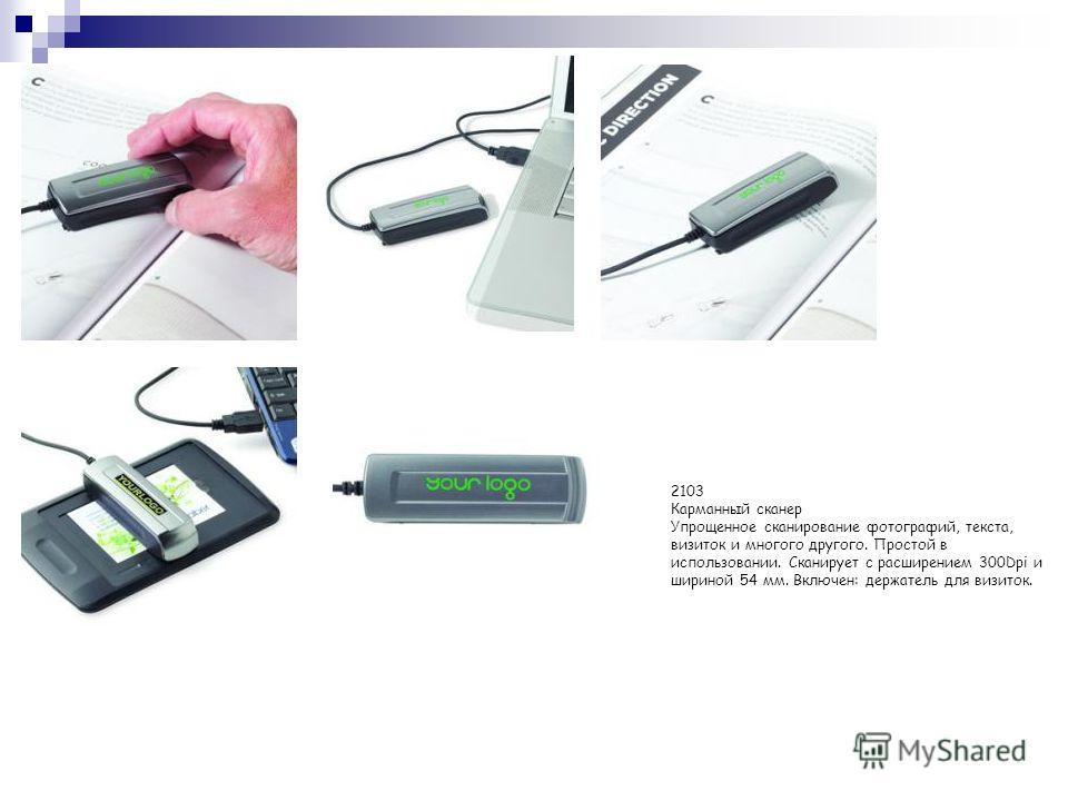 2103 Карманный сканер Упрощенное сканирование фотографий, текста, визиток и многого другого. Простой в использовании. Сканирует с расширением 300Dpi и шириной 54 мм. Включен: держатель для визиток.