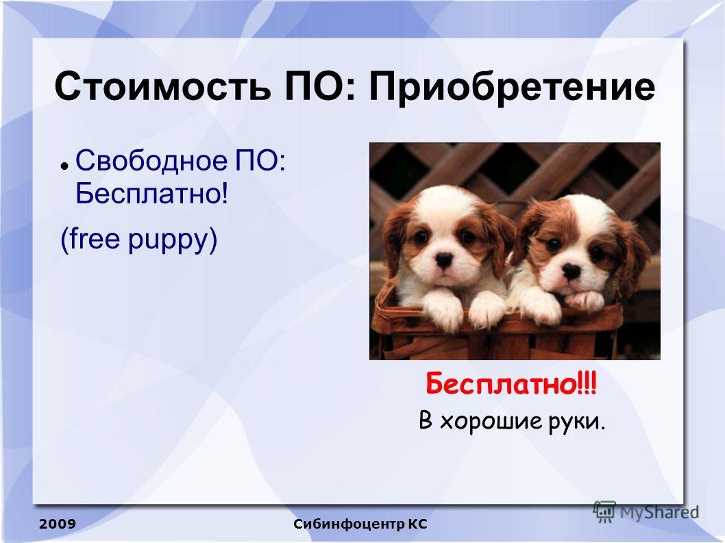 2009Сибинфоцентр КС Стоимость ПО: Приобретение Свободное ПО: Бесплатно! (free puppy) Бесплатно!!! В хорошие руки.