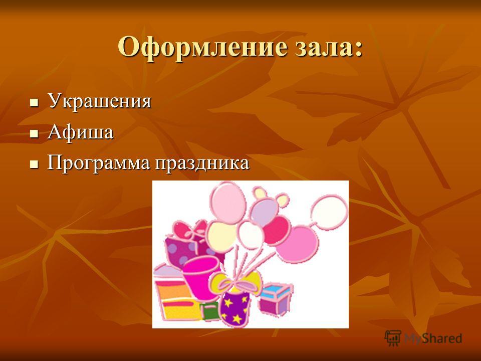 Оформление зала: Украшения Украшения Афиша Афиша Программа праздника Программа праздника