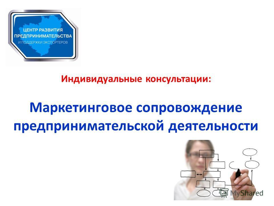 Индивидуальные консультации: Маркетинговое сопровождение предпринимательской деятельности