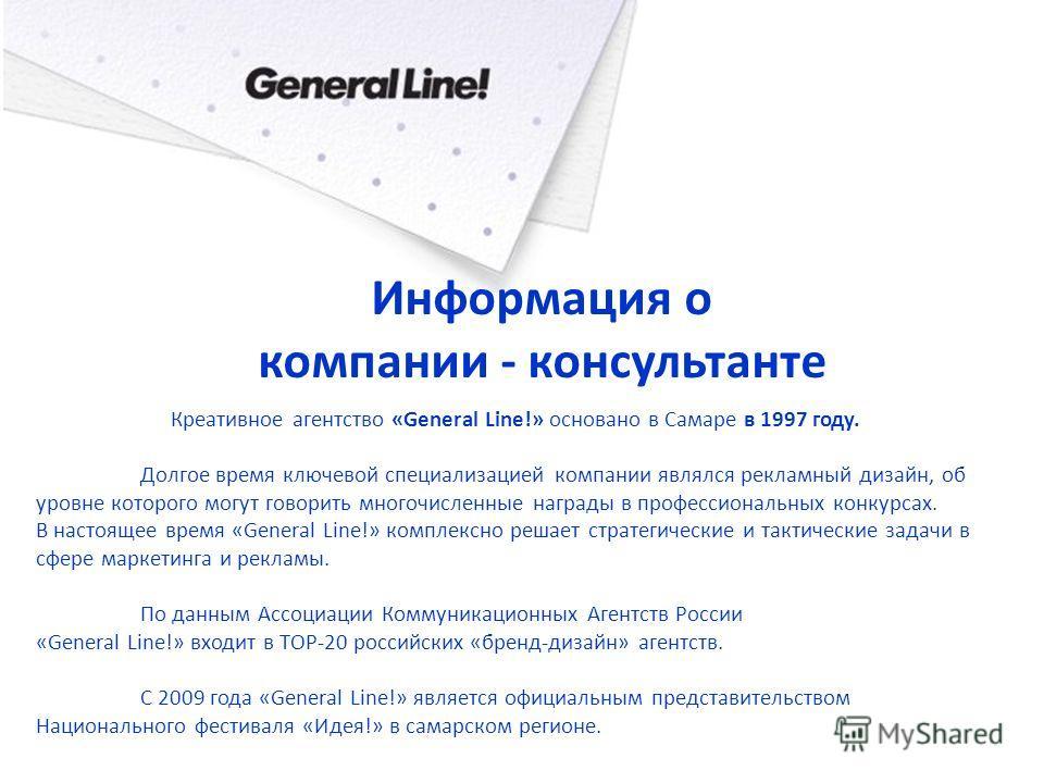 Информация о компании - консультанте Креативное агентство «General Line!» основано в Самаре в 1997 году. Долгое время ключевой специализацией компании являлся рекламный дизайн, об уровне которого могут говорить многочисленные награды в профессиональн