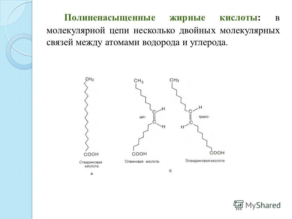 Полиненасыщенные жирные кислоты: в молекулярной цепи несколько двойных молекулярных связей между атомами водорода и углерода.