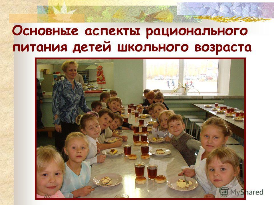 Основные аспекты рационального питания детей школьного возраста