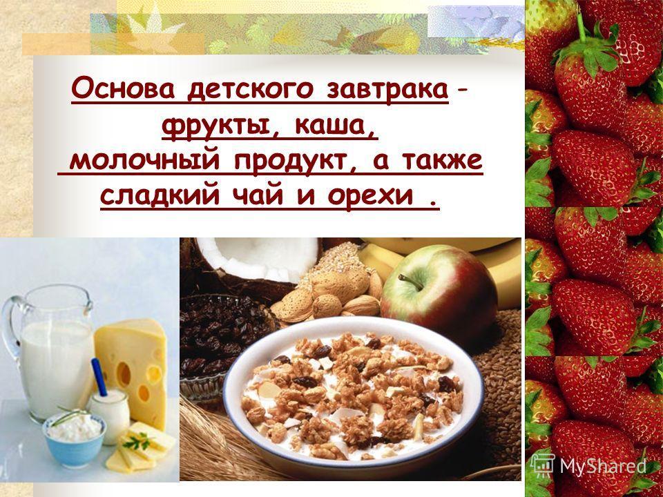 Основа детского завтрака - фрукты, каша, молочный продукт, а также сладкий чай и орехи.