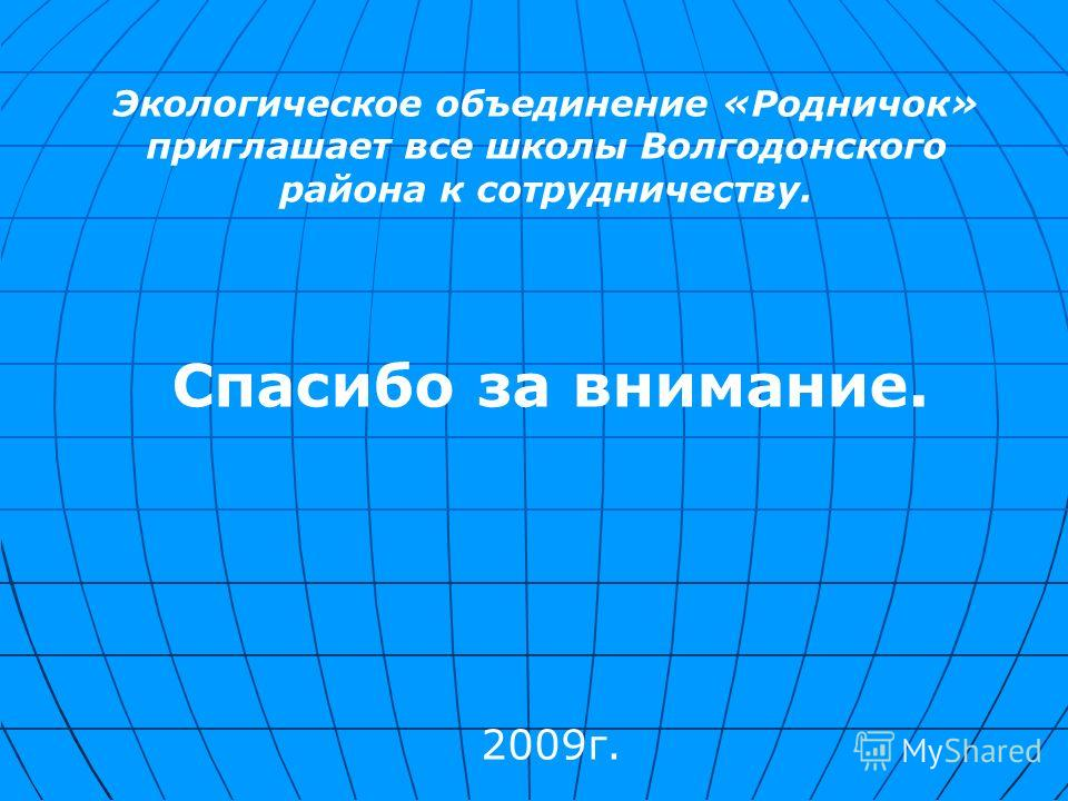 Экологическое объединение «Родничок» приглашает все школы Волгодонского района к сотрудничеству. Спасибо за внимание. 2009г.