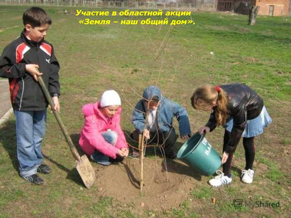 Участие в областной акции «Земля – наш общий дом».