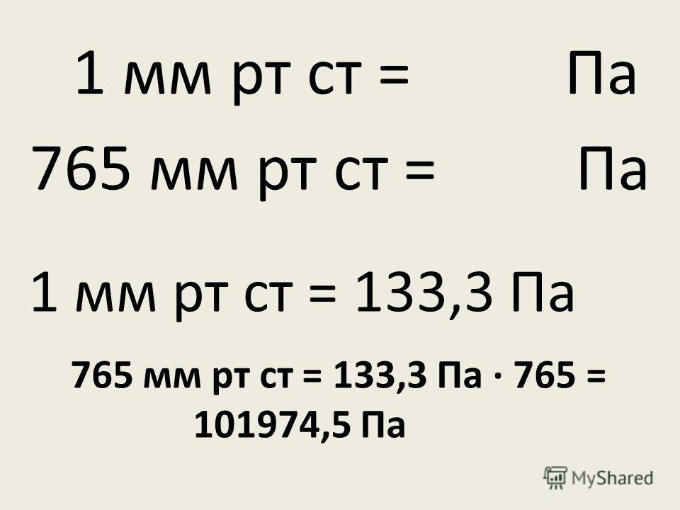 765 мм рт ст = Па 1 мм рт ст = Па 1 мм рт ст = 133,3 Па 765 мм рт ст = 133,3 Па · 765 = 101974,5 Па