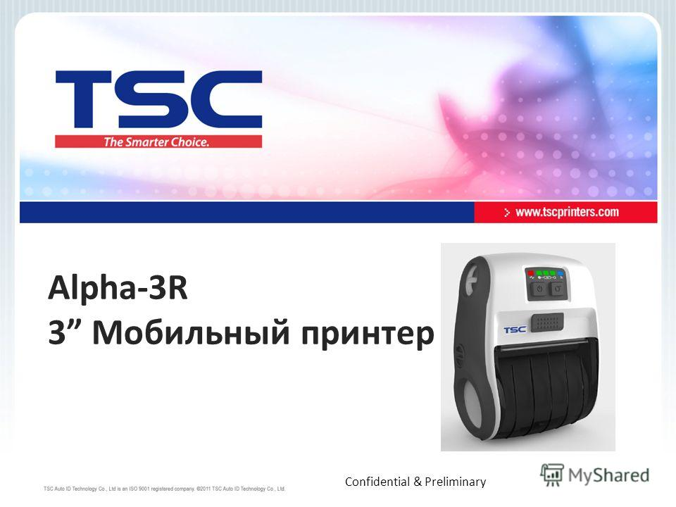 Confidential & Preliminary Alpha-3R 3 Мобильный принтер