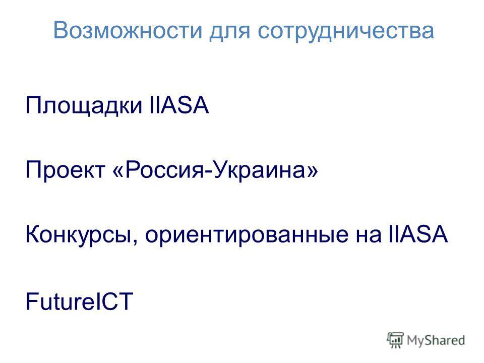 Площадки IIASA Проект «Россия-Украина» Конкурсы, ориентированные на IIASA FutureICT Возможности для сотрудничества