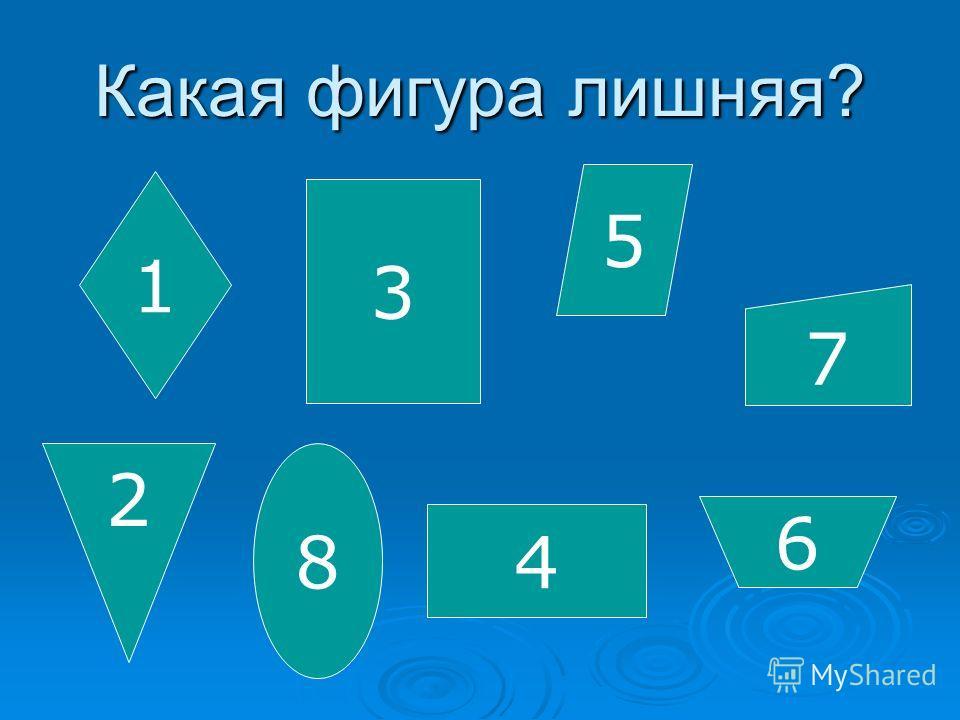 Какая фигура лишняя? 1 5 2 4 6 7 8 3