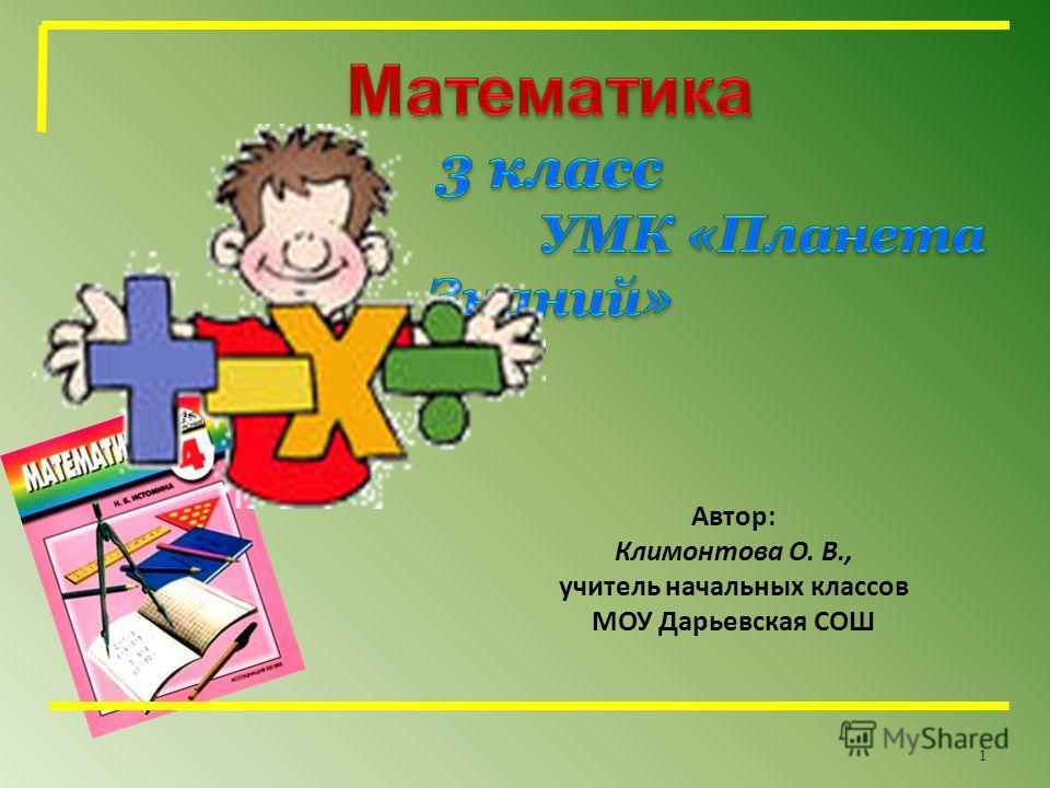 1 Автор: Климонтова О. В., учитель начальных классов МОУ Дарьевская СОШ