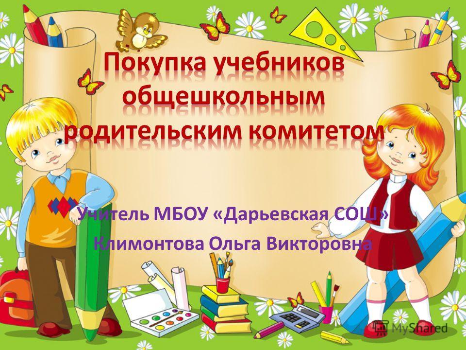 Учитель МБОУ «Дарьевская СОШ» Климонтова Ольга Викторовна